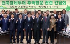 전북 새만금 재생에너지발전단지 현장간담회 개최
