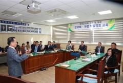 장흥군의회, 2019년도 반부패·청렴교육 실시