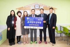 전북은행, 순창군에 'JB희망의 공부방 제97호' 오픈
