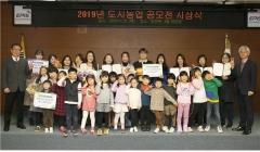 농정원, '도시농업 공모전' 시상식 개최