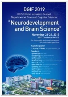 DGIST, '뇌과학 미래 논의' 학술대회 열어