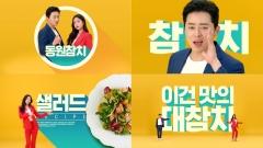 동원참치 CF, 2019 대한민국광고대상 오디오 부문 금상 수상