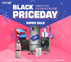 키움증권, '블랙 프라이스 데이' 이벤트…10주간 경품 제공