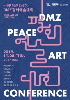 경기문화재단, 28일 'DMZ 평화예술대회' 개최