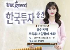 한국투자증권, 울산지역 주식투자 설명회 개최