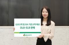 DB금융투자, 신규고객 등 대상으로 DLB·ELB 판매