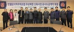 서한, 반월당지역주택조합과 공사도급 본 계약 체결