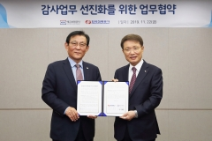 예보-한전, '감사업무 선진화' 업무 협약