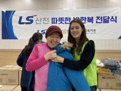 LS산전, 안양 지역 취약계층에 '온기 가득 방한복 나눔'