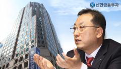 신한금투 김병철 사장, 새해 조직개편 단행···'라임 지우기' 전면에