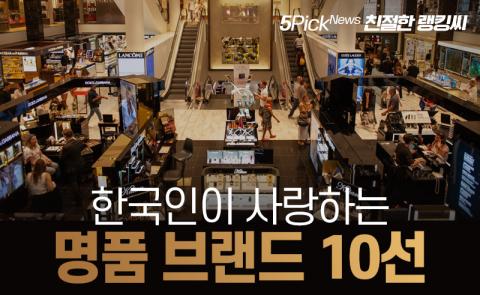 한국인이 사랑하는 명품 브랜드 10선