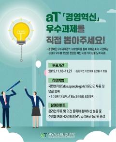 """""""올해의 aT 경영혁신 우수과제를 직접 뽑아주세요!"""""""