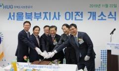 HUG, 서울북부지사 종각역 인근으로 이전…개소식 열어