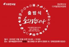자유한국당 경북도당 홍보위원회, 25일 디지털정당위원회 출범식 개최