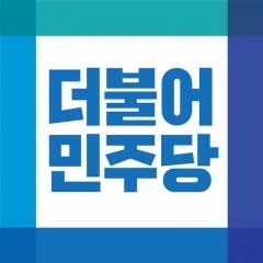 """민주당 """"지소미아 연장, 문 대통령의 원칙있는 외교의 승리"""""""