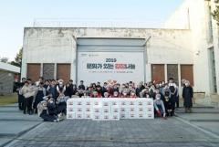 경기문화재단-경기도문화의전당, '문화가 있는 김장나눔' 사회공헌 행사 진행
