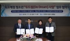 인천도시공사, '두드림 사업' 업무협약...시설퇴소 아동 지원