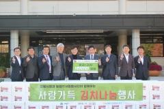 NH농협 IT사랑봉사단, 의왕시에 김장김치와 성금 전달