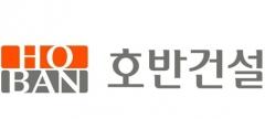 공정위, 호반건설 '일감 몰아주기' 혐의 조사 착수
