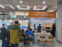 인천시-인천관광공사, 인천항 입출국 중국인 대상 `메디칼 이벤트` 시행