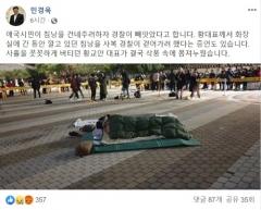 """황교안 단식 닷새째…민경욱 """"경찰이 황교안 침낭 빼앗아"""" 경찰 """"사실 아냐"""""""