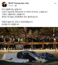 """단식 농성 황교안 """"반드시 승리하겠다"""""""