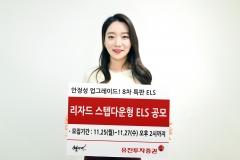 유진투자증권, 리자드 스텝다운형 ELS 1종 공모…오는 27일까지