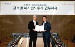 KB증권-엔트러스트글로벌, 글로벌 헤지펀드투자 MOU