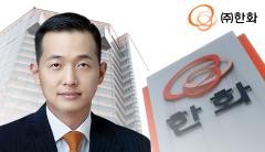 김동관 부사장, 한화그룹 미래중책 짊어졌다