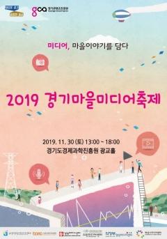 경기도-경기콘텐츠진흥원,  '경기마을미디어축제' 개최