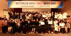 한국장애인고용공단, 장애인고용 서포터스 활동결과 발표회 및 시상식 성료