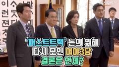 '패스트트랙' 논의 위해 다시 모인 여야 3당…결론은 언제?