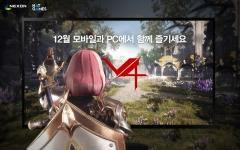 넥슨, 모바일 신작 'V4' PC 버전 12월 출시 확정