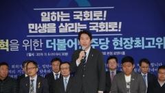 """이인영, 패스트트랙 강행 의지…""""내일 본회의 개최 요청"""""""