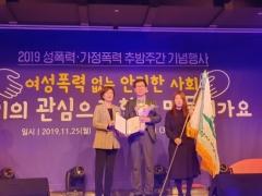 인천 미추홀구, 여성가족부 유공 국무총리상 수상