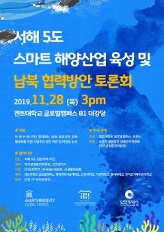 인천시-겐트대 글로벌캠퍼스, 28일 `서해5도 스마트해양산업 육성 및 남북협력방안 토론회` 개최