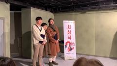 수원대 문화예술학부, '월드 2인극 페스티벌' 3관왕 수상