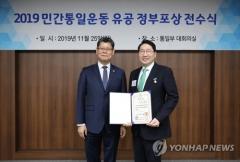 LS家 3세 이상현 태인 대표, 민간통일운동 국무총리 표창