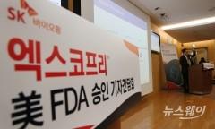 SK바이오팜, 뇌전증 치료제 '엑스코프리' FDA승인관련 간담회