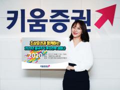 키움증권, 2020년 상반기 중국주식 투자전략 세미나 개최