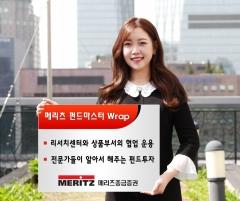 메리츠, 국내외 펀드 분산 투자 '메리츠펀드마스터Wrap' 출시