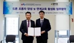 한국산업기술대, 플라이존 드론교육원과 업무협약 체결