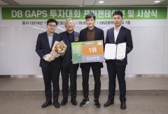 DB금융투자, 제5회 'DB GAPS 투자대회' 시상식 개최