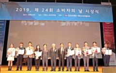 금호고속, '제 24회 소비자의 날 시상식' 고속버스 부문 4년 연속 1위 수상