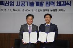 한국전기공사협회-한전 전력연구원, 전력신산업 기술개발·인력양성 협력