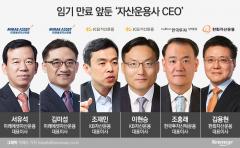 자산운용사 CEO 줄줄이 임기만료…연임 여부 촉각