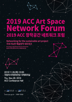 국립아시아문화전당, ACC창작공간네트워크 국제포럼 개최