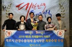 목포시, '2019 제5회 트래블아이 어워즈' 음식부문 최우수상 수상
