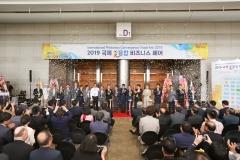 한국광산업진흥회, '2019 광융합산업로드쇼' 27일 팡파르