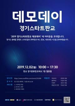 경기콘텐츠진흥원, '경기스타트판교 데모데이' 개최